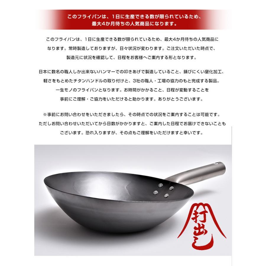 熱伝導率が高く錆びにくくて軽い 鉄製 打出しフライパン(山田工業所)×窒化加工 世界初の鉄製 HANAKO +a 深型フライパン チタンハンドル 30cm|offer1999|09
