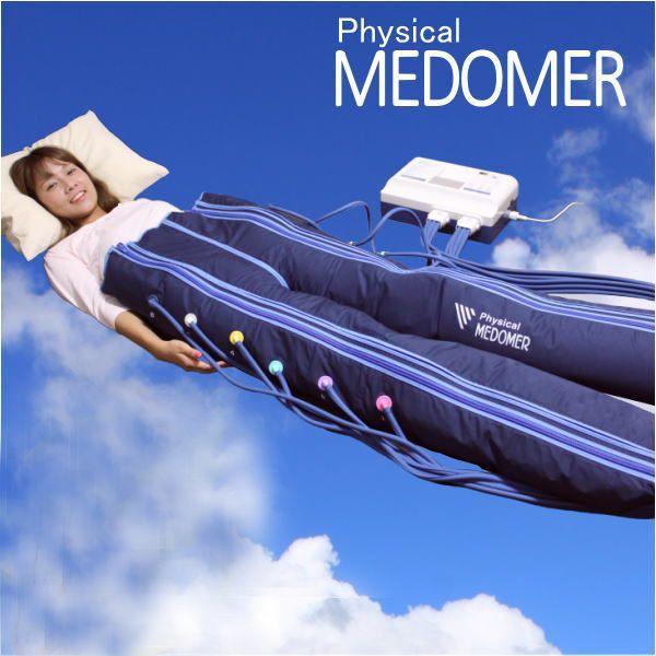 フィジカルメドマーPM-8000 パンツセット リンパマッサージ器 家庭用エアマッサージ器|offer1999
