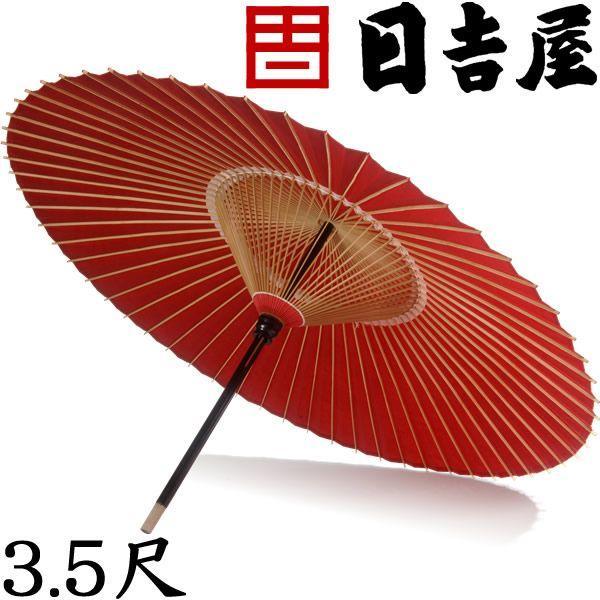 史上最も激安 京和傘 本式野点傘 3.5尺 色:赤 日吉屋 直径218cm×高246cm, ベビーリング屋さん ファセット c7999994