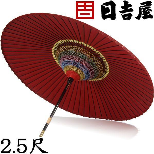 新品?正規品  京和傘 妻折野点傘 2.5尺 色:赤 日吉屋 直径142cm×高190cm, WAWAJAPAN fbc1cac6