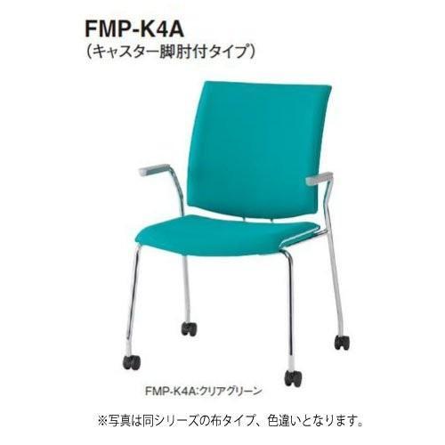 トキオ - FMP-K4ALPT FMP-K4ALPT ミーティングチェア キャスター脚肘付タイプ パステルピンク ビニールレザー 防菌・防汚