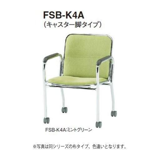 トキオ - FSB-K4ALPT ミーティングチェア ミーティングチェア キャスター脚タイプ マンダリンオレンジ ビニールレザー 防菌・防汚