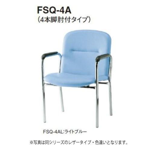 トキオ - FSQ-4APT ミーティングチェア 4本脚肘付タイプ ノワール 布 布 ポリエステル