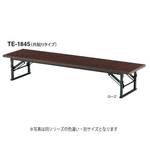 トキオ - TE-1860 W1800×D600×H330 折りたたみテーブル 座卓タイプ 共貼りタイプ アイボリー