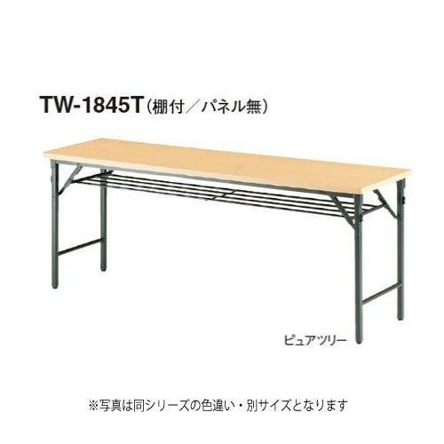 トキオ - TW-1290T W1200×D900×H700 折りたたみテーブル 棚付・パネル無 共貼りタイプ ニューグレー