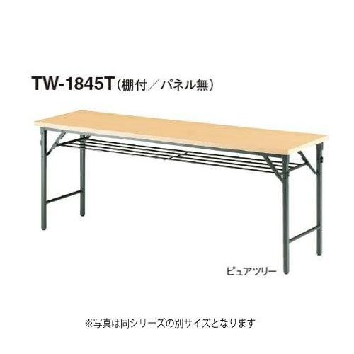 トキオ - TW-1290T W1200×D900×H700 折りたたみテーブル 棚付・パネル無 共貼りタイプ ピュアツリー