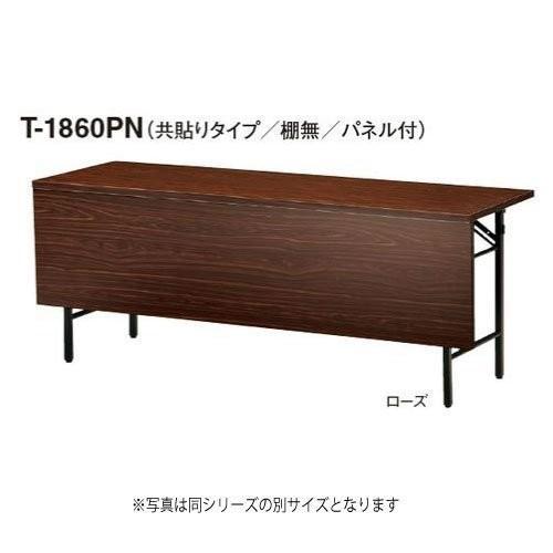 トキオ - T-1845PN W1800×D450×H700 折りたたみテーブル 棚無・パネル付 共貼りタイプ ローズ
