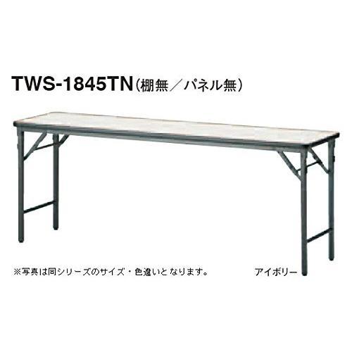 トキオ - TWS-1890TN TWS-1890TN W1800×D900×H700 折りたたみテーブル 棚無・パネル無 ソフトエッジタイプ ローズ