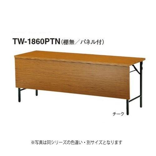 トキオ - TW-1545PTN W1500×D450×H700 折りたたみテーブル 棚無・パネル付 共貼りタイプ ニューグレー
