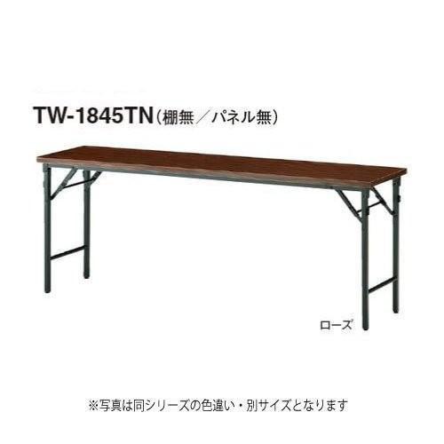 トキオ - TW-1875TN W1800×D750×H700 折りたたみテーブル 棚無・パネル無 共貼りタイプ ピュアツリー