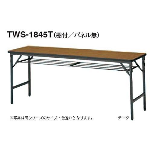 トキオ - - TWS-1575T W1500×D750×H700 折りたたみテーブル 棚付・パネル無 ソフトエッジタイプ アイボリ