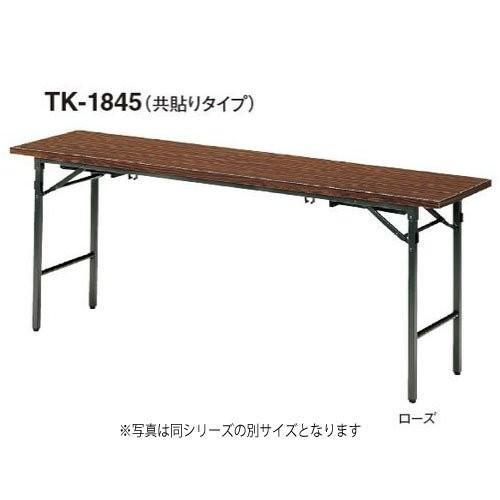 トキオ - TK-1560 W1500×D600×H330&H700 座卓兼用折りたたみテーブル 共貼りタイプ ローズ