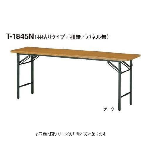 トキオ - T-1545N W1500×D450×H700 折りたたみテーブル 棚無・パネル無 共貼りタイプ チーク
