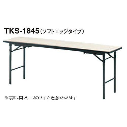 トキオ トキオ - TKS-1575 W1500×D750×H330&H700 座卓兼用折りたたみテーブル ソフトエッジタイプ ニュー