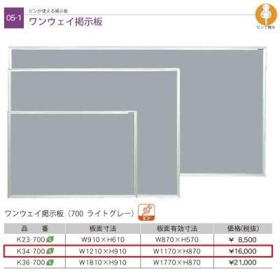馬印 画鋲ワンウェイ掲示板 画鋲ワンウェイ掲示板 全6色 W1210×H910 K34-7×× グリーン