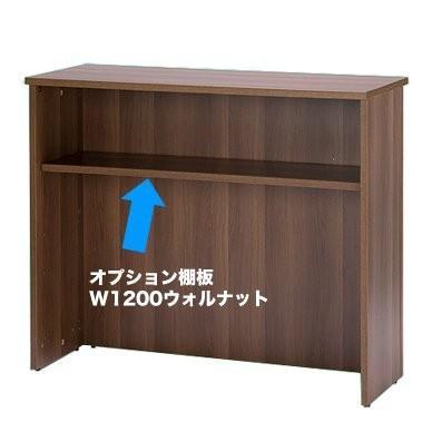 アールエフヤマカワ ハイカウンター 棚板W1200用 棚板W1200用 RFHC-1200-OPT ウォールナット