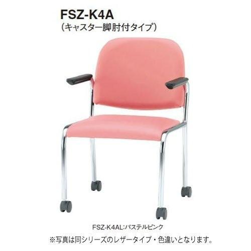 トキオ - FSZ-K4APT ミーティングチェア キャスター脚肘付タイプ キャスター脚肘付タイプ ミントグリーン 布 ポリエステル