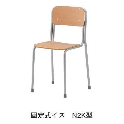 生興 学校イス 固定式 N2K型 SFGG-□C|offic-one