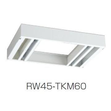 生興 上部カバー W600×D450×H155~290MM RW45 RW45-TKH60
