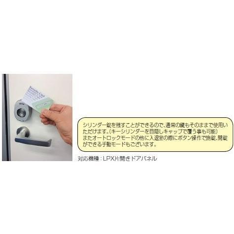 生興 ICカード&シリンダー併用式電気錠 ICカード&シリンダー併用式電気錠 電池式 BELFIX LPX LPX-ICLK