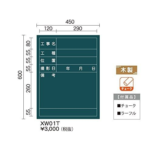 馬印 工事写真用木製黒板 XW01T|offic-one