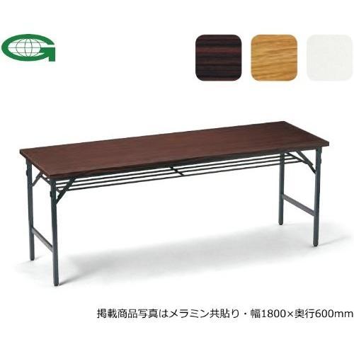 アイコ 折りたたみテーブル 幅180×奥行75CM 共貼り ワイド脚 TW-1875 RO M7
