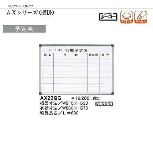 馬印 AXシリーズ 壁掛 壁掛 行動予定 ボード AX23QG サイズ・920X620