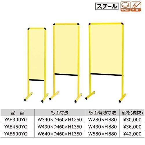 馬印 カラフル カラフル 案内板 黄 両面 スチール カラーボード YAE450YG サイズ・480X880