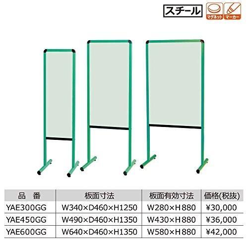 馬印 馬印 カラフル 案内板 緑 両面 スチール カラーボード YAE300GG サイズ・330X880