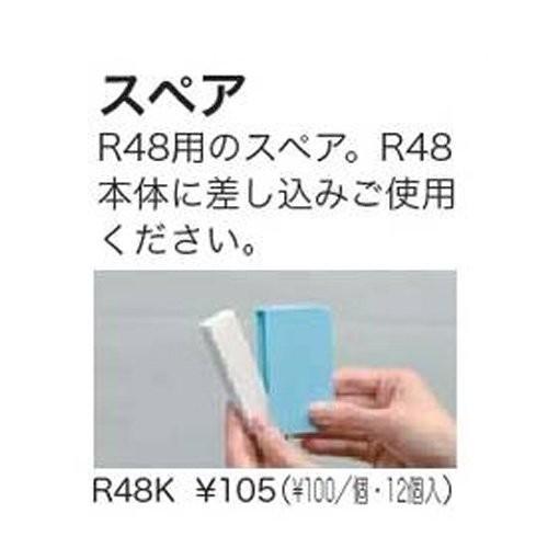 馬印   R48 マーカーボード用 ラーフルスペア R48K offic-one