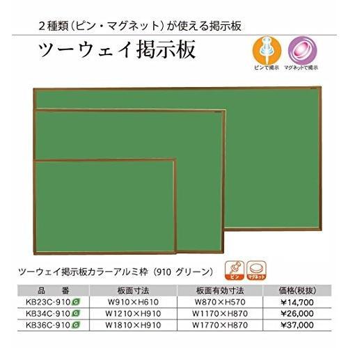 馬印 カラー アルミ枠 ツーウェイ 掲示板 グリーン KB34C-M3 サイズ・1210X910
