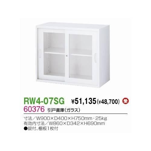 生興 RW4-07SG RW4-07SG 〃 ガラス 受