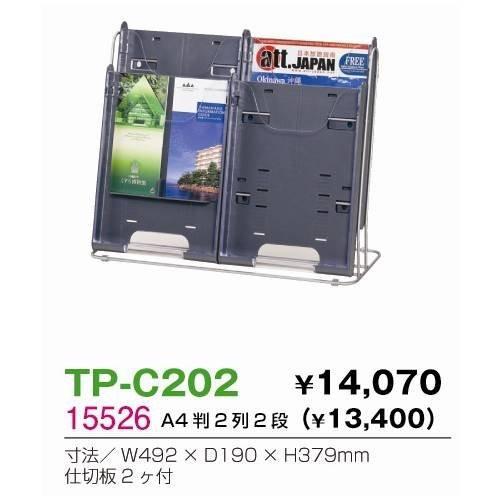生興 生興 TP-C202 カタログスタンド