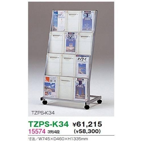 生興 生興 TZPS-K34 カタログスタンド
