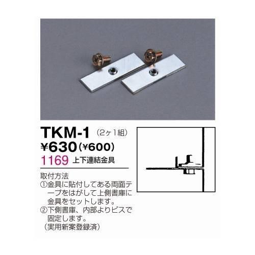 生興 TKM-1 上下連結金具 上下連結金具