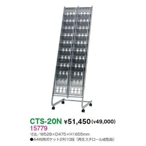 生興 生興 CTS-20N カタログスタンド