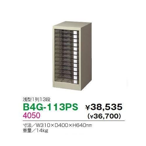 生興 生興 B4G-113PS