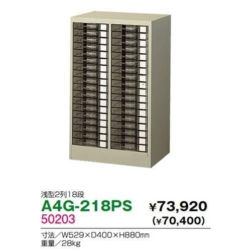 生興 生興 A4G-218PS