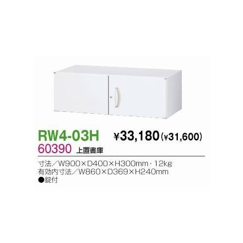 生興 生興 RW4-03H 上置書庫