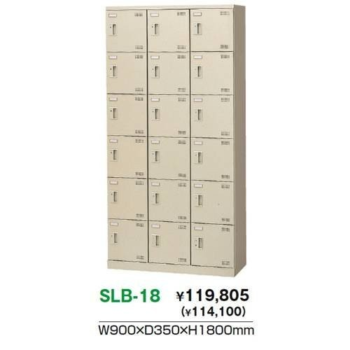 生興 SLB-18 シューズボックス3列6段18人用