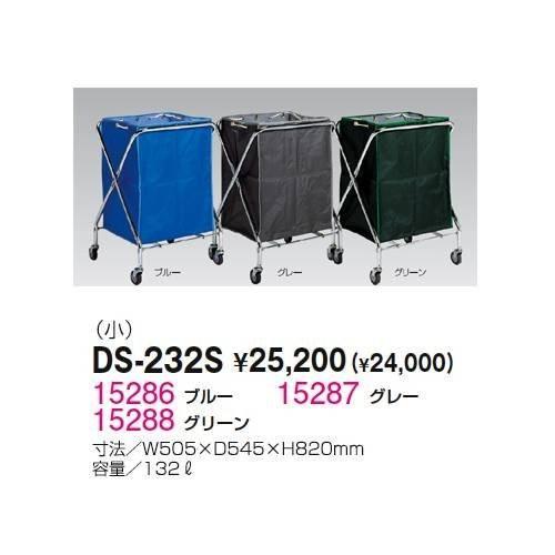 生興 DS-232S□ 分別ダストボックス・ダストカート|offic-one