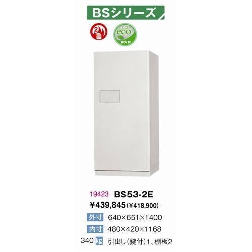 生興 BSシリーズ BS53-2E BS53-2E