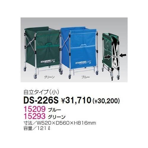 生興 DS-226S□ 分別ダストボックス・ダストカート|offic-one