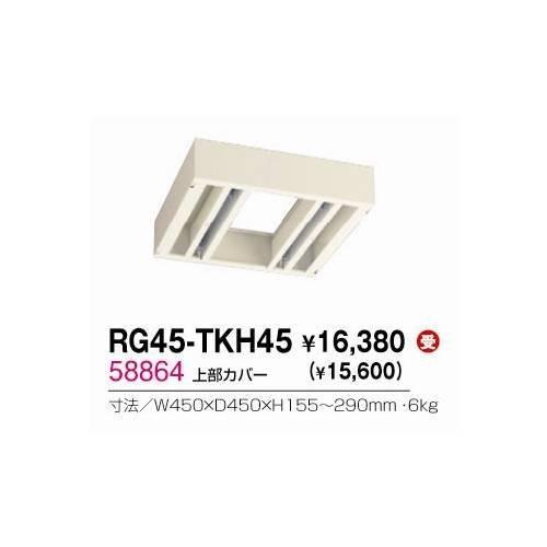 生興 生興 生興 RG45-TKH45 上部カバー 240