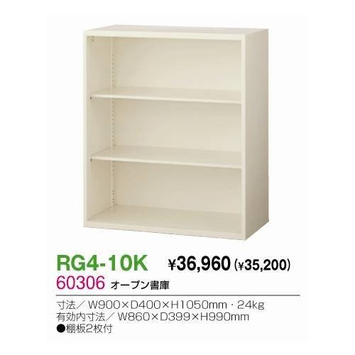 生興 RG4-10K RG4-10K オープン書庫