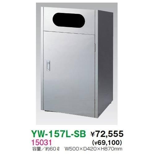 生興 YW-157L-SB 分別ダストボックス・分別ダストボックス|offic-one
