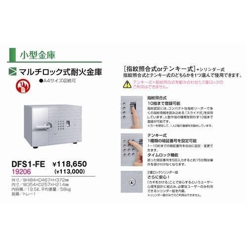 生興 マルチロック式 マルチロック式 小型金庫DFS1-FE