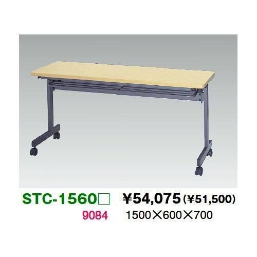 生興 生興 STC-1560P 幕板付き