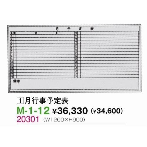 生興 生興 M-1-12 別注罫引ボード月行事予定表