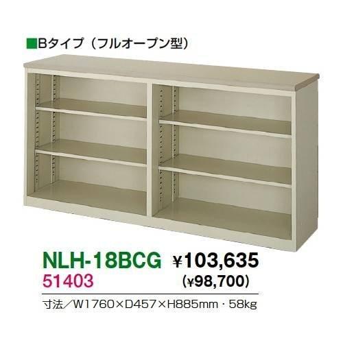 生興 生興 NLH-18BCG ハイカウンター